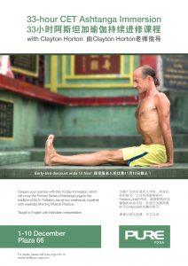 Ashtanga Immersion @ Pure Yoga, P66 Location, Shanghai, China   Shanghai Shi   China