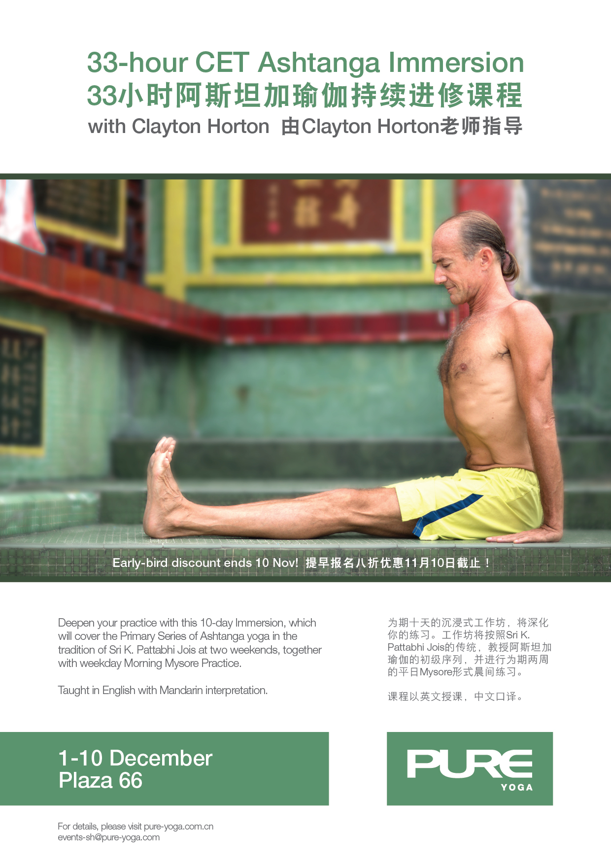 Ashtanga Immersion @ Pure Yoga, P66 Location, Shanghai, China | Shanghai Shi | China