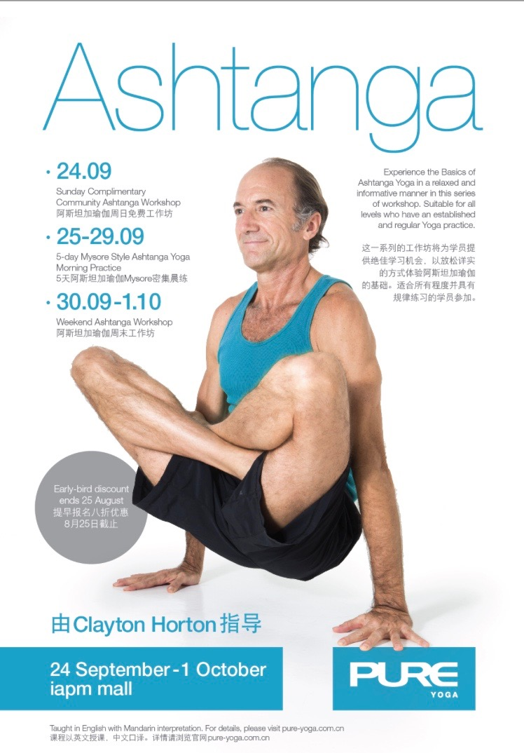 Weekend Workshops and Mysore Classes, Pure Yoga Shanghai @ Pure Yoga, IAPM Mall, Shanghai, China | Shanghai Shi | China