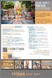 Ashtanga 101 Beginners Workshop @ Pure Yoga, Hong Kong | Hong Kong