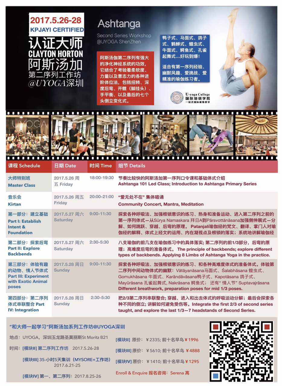 Second Series Weekend Workshop @ U-Yoga College, Shenzhen, Guangdong, China | Shenzhen | Guangdong | China