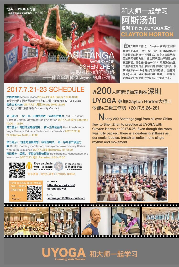 Weekend Workshop @ U Yoga, Shenzhen, China | Shenzhen | Guangdong | China