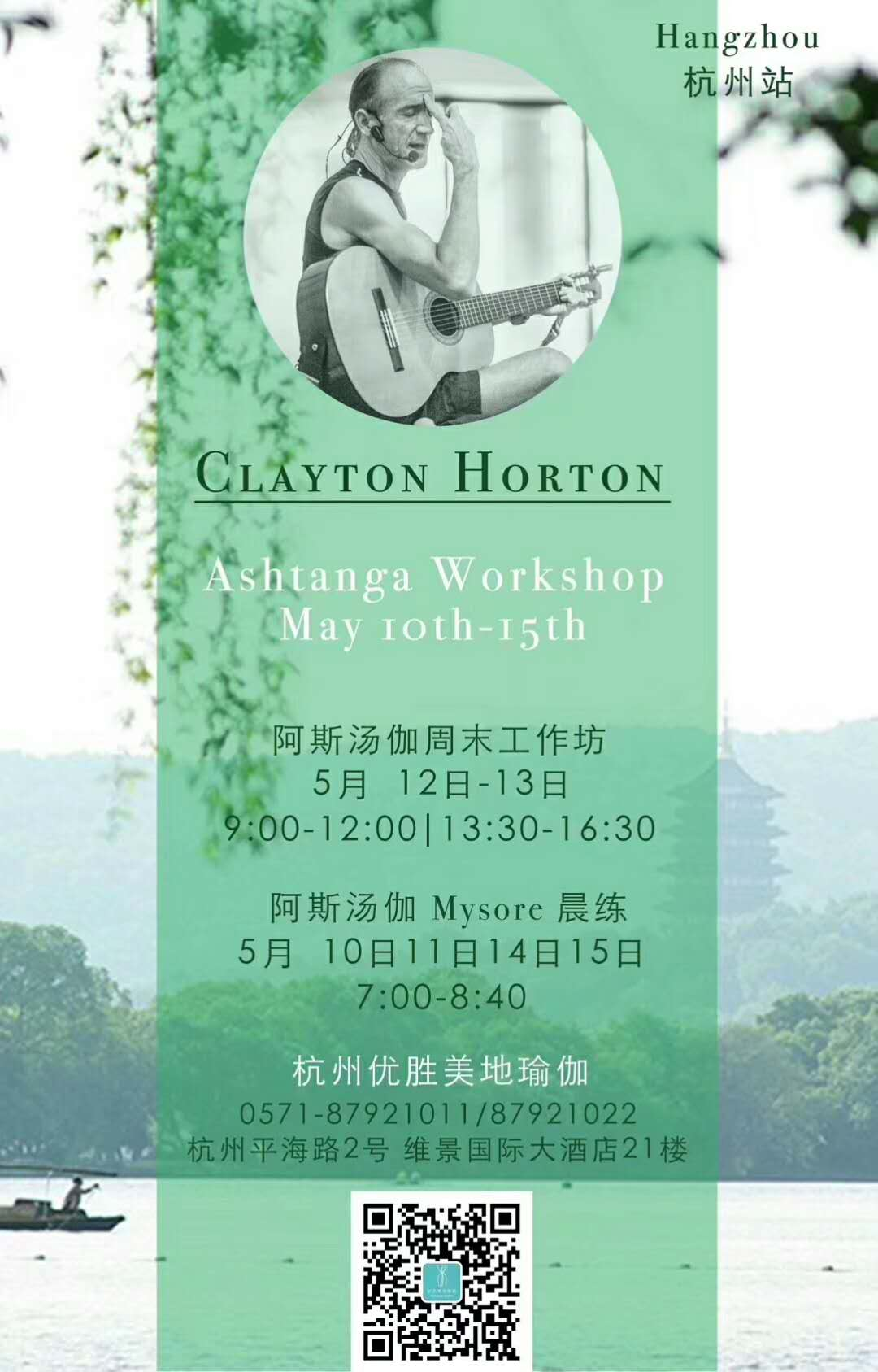 Mysore and Weekend Workshop in Hangzhou China